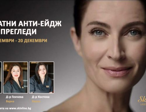 БЕЗПЛАТНИ АНТИ-ЕЙДЖ ПРЕГЛЕДИ