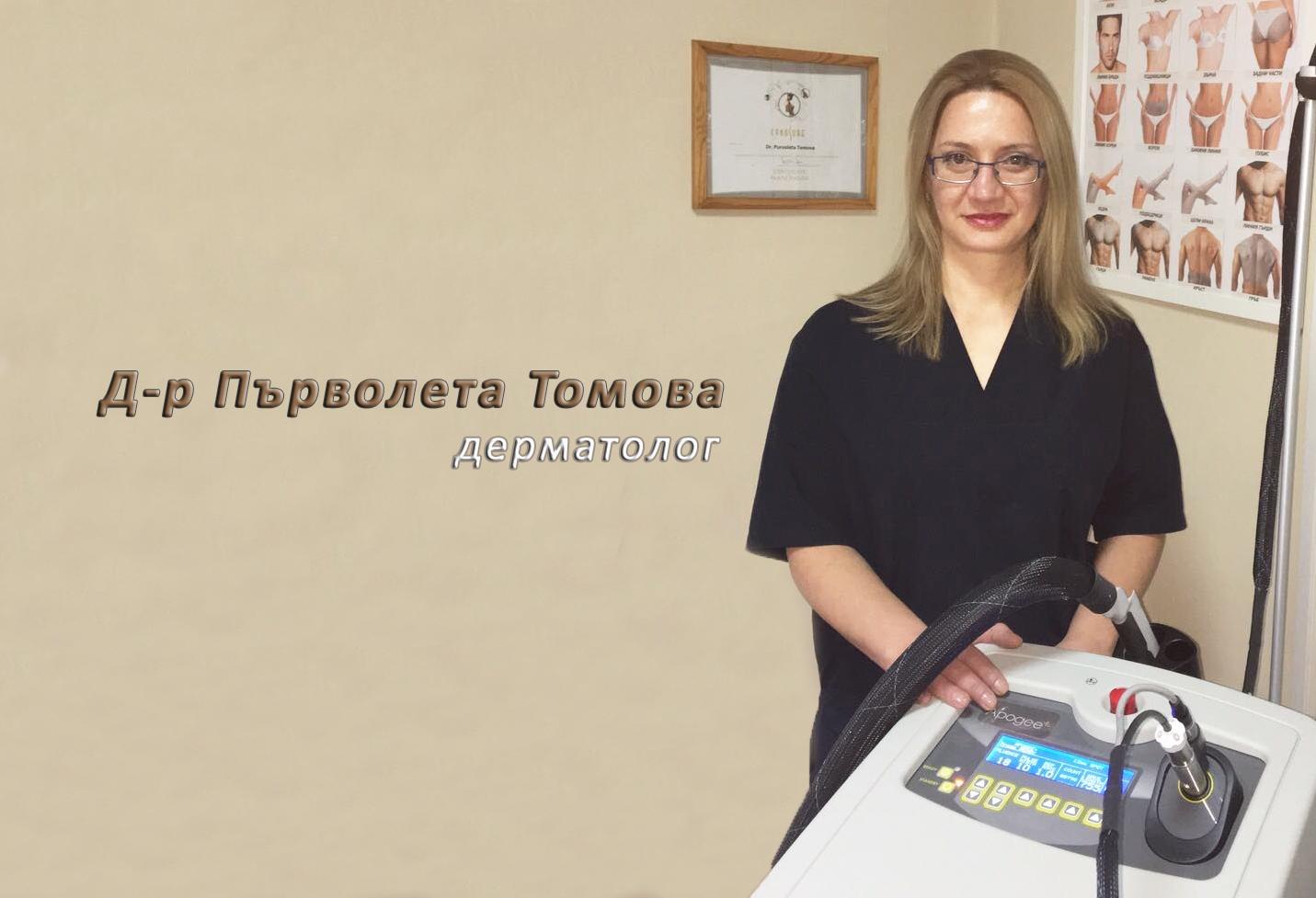 Д-р Томова