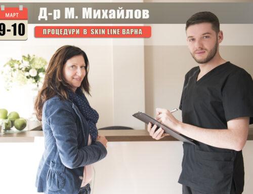 Д-р Михайлов в Skin Line Варна