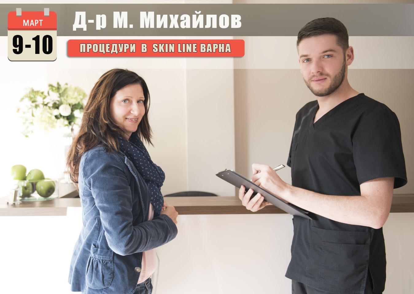 Д-р Михайлов във Варна