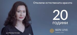 д-р Милена Генчева 20 години Skin Line