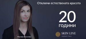 Милена Василева  20 години Skin Line